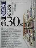 【書寶二手書T6/財經企管_GBS】一次讀完30本經濟學經典_宋學軍