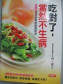 【書寶二手書T7/養生_QOF】吃對了,當然不生病_何一成
