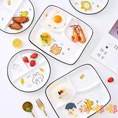 分格餐盤陶瓷餐具北歐家用早餐盤一人食可愛兒童三格盤子【淘嘟嘟】