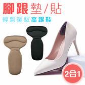 鞋墊 3D足弓高跟鞋腳跟墊 鞋墊貼 防磨腳 防震減壓 【IAA051】123ok
