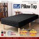 懶人床 Pillow Top皮諾塔連結式彈簧懶人床-97cm - 4色可選 / MODERN DECO