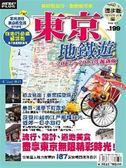 (二手書)東京地鐵遊(2013~2014最新版)
