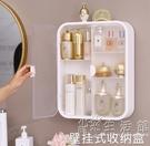 衛生間化妝品置物架壁掛免打孔收納柜浴室掛墻神器防塵大容量收納 小時光生活館