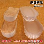 春夏出口日本1/2/3/4厘米內增高鞋墊半墊 男女增高墊隱形自粘防滑『小淇嚴選』