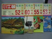 【書寶二手書T6/少年童書_RIT】小牛頓_52~60期間_共4本合售_水之旅等
