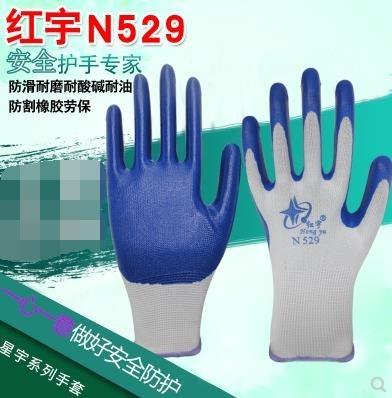 星宇紅宇N529勞保工作防護手套止滑耐磨防油防割防水涂膠掛膠 亞斯藍