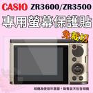 【小咖龍】 CASIO ZR3600 ZR3500 專用高透光 保護貼 自拍神器 保護膜 螢幕保護貼 一般款高透光