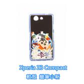 sony Xperia Z3 Compact D5833 Z3C M55W 手機殼 軟殼 保護套 蠟筆小新