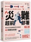 災難超前部署手冊:食物、照明、用水、環境、健康、安全、聯絡、社...【城邦讀書花園】