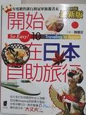 【書寶二手書T2/旅遊_ELI】開始在日本自助旅行_魏國安作