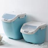 塑料密封防蟲儲米箱30斤防潮米缸家用放面粉收納盒廚房加厚裝米桶 HM 范思蓮恩