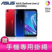 分期0利率 ASUS ZenFone Live L2 (ZA550KL) 2G/16G 智慧型手機 贈『手機專用掛繩*1』