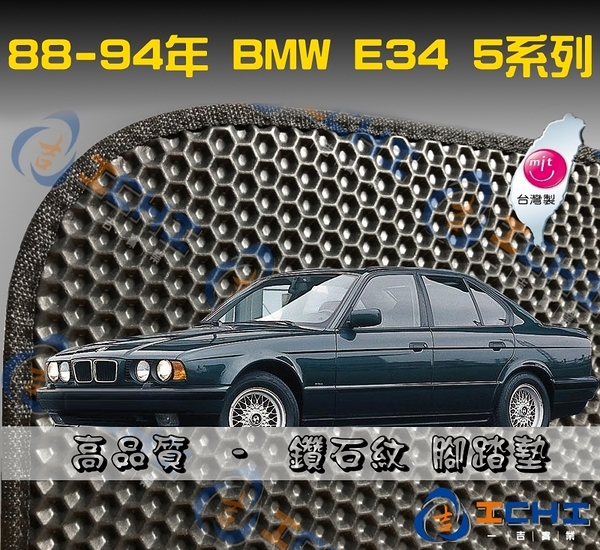 【鑽石紋】89-97年 E34 5系列 腳踏墊 / 台灣製造 工廠直營 / e34海馬腳踏墊 e34腳踏墊 e34踏墊