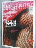 【書寶二手書T3/兩性關係_JNS】臣服_東妮‧班特莉
