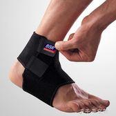 足球護踝運動健身護腳腕籃球跑步腳腕防護女士消費滿一千現折一百