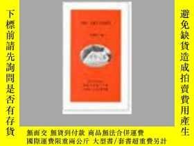 二手書博民逛書店孤本絕日文原版中國・大連と日本研究.罕見Front Cover.