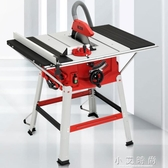 多功能木工鋸台推台鋸電動工具裁板鋸斜切鋸電圓鋸角度鋸 小艾時尚NMS