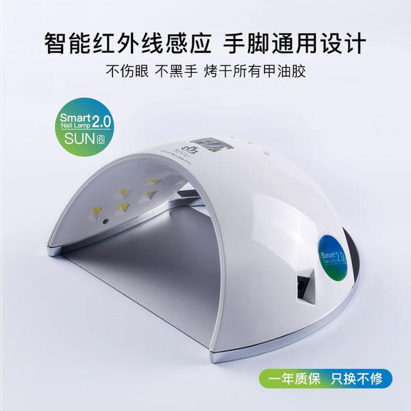 光療機 SUN6二代48WLED智能太陽燈美甲燈光療燈烘干機工具光療機【滿一元免運】