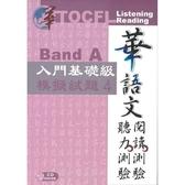 華語文聽力測驗, 閱讀測驗:入門基礎級模擬試題4[初版、附光碟]