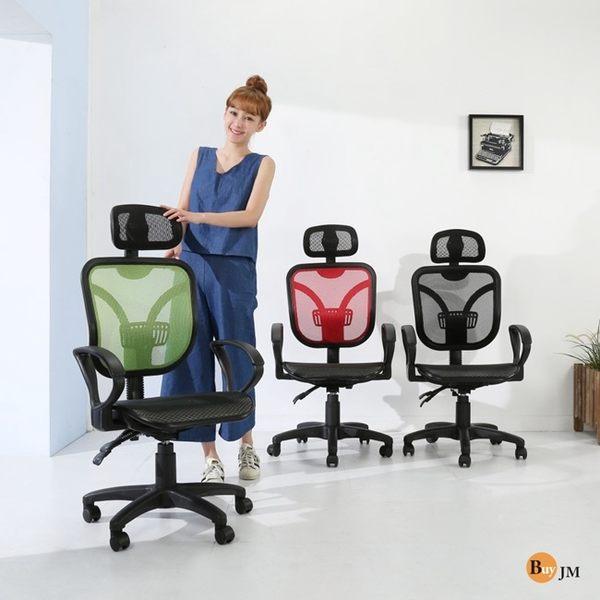 書桌 書櫃《百嘉美》布萊茲透氣全網彈力護腰辦公椅/電腦椅/三色可選