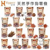 Hyperr超躍[100%天然手作狗貓零食,17種口味,台灣製]