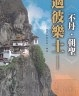 二手書R2YB2013年12月初版一刷《不丹 朝聖 適彼樂土 1CD》靈鷲山教育