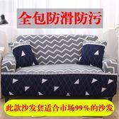 沙發套定制沙發墊單三人全蓋皮沙發罩巾簡約現代