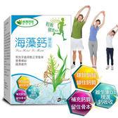 專品藥局 威瑪舒培 海藻鈣 60錠/盒 (實體簽約店面)【2009310】