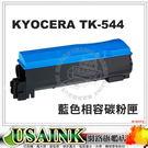 ☆USAINK☆ KYOCERA  TK-544  藍色相容碳粉匣 適用FSC5100DN   / 副廠碳粉匣