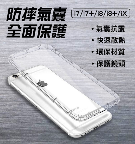 【coni shop】防摔氣囊 透明殼 手機殼 保護殼 軟殼 iPhone 7/7+/8/8+/X 鏡頭防刮設計 防指紋