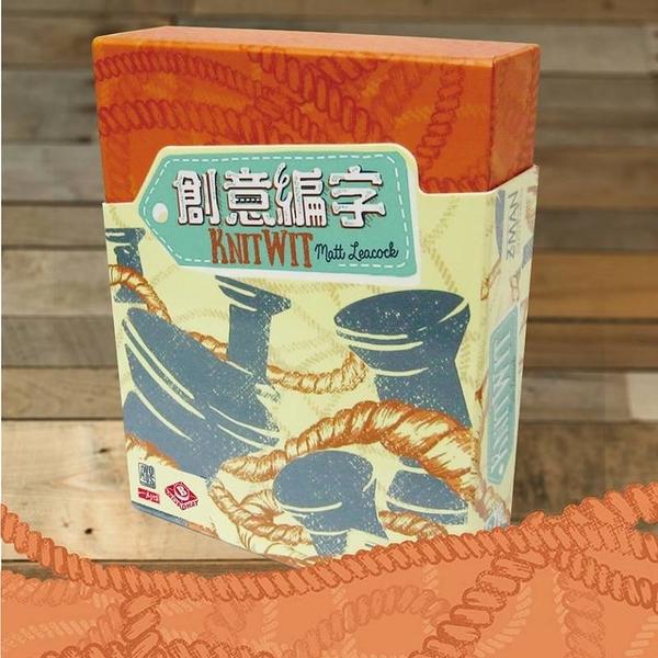 『高雄龐奇桌遊』 創意編字 Knit Wit  繁體中文版 正版桌上遊戲專賣店