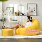 懶人椅 懶人沙發小戶型榻榻米單人沙發臥室小沙發網紅款陽台休閒椅T 6色