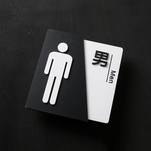 男女指示標牌區分標識 洗手間壓克力廁所指示牌更衣室門牌提示(一對)
