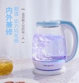 電熱水壺玻璃熱水壺宿舍學生煮水小型家用茶開水壺燒水壺自動斷電 莫妮卡小屋