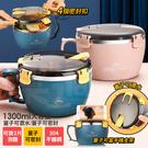 【免運】304不鏽鋼四扣密封泡麵碗 大容量泡麵碗 QF-9138【1300ml】泡麵碗 露營餐具 304不鏽鋼碗