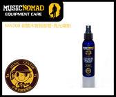 【小麥老師樂器館】管樂 亮光噴劑 清潔 保養 現貨 Music Nomad MN700 4盎司【T138】
