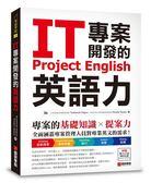 (二手書)IT專案開發的英語力 :專案的基礎知識╳提案力