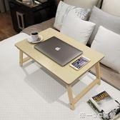 床上電腦桌 筆記本懶人用宿舍神器學習桌多功能實木可折疊小桌子【帝一3C旗艦】IGO