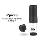 1Zpresso Y3.3 第三代義式手...
