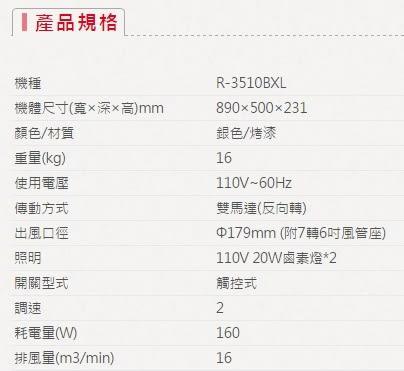 【歐雅系統家具】櫻花 SAKURA R-3510B 超薄型除油煙機
