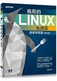 鳥哥的Linux私房菜  基礎學習篇(第四版)