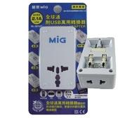 Mayka明家 全球通附USB 萬用轉接器 / 個 SL-221U1
