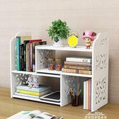 創意伸縮書架置物架桌面書櫃兒童簡易桌上收納架儲物櫃辦公組合櫃 『夢娜麗莎精品館』igo