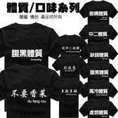 24小時快速出貨  潮T情侶裝  純棉短T MIT台灣製 搞笑文字 KUSO 口味 體質【Y0142】可單買 男女可穿