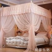 宮廷蚊帳1.5m三開門落地不銹鋼支架1.8m床雙人家用歐式公主2米床 初語生活
