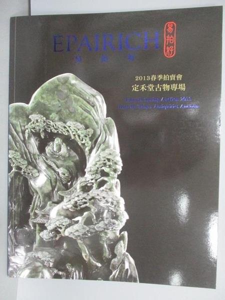 【書寶二手書T6/收藏_PEP】Epairich Spring Auction 2013 Taipei_定禾堂古物專場
