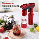 THOMSON 多功能健康氣泡水機 TM...