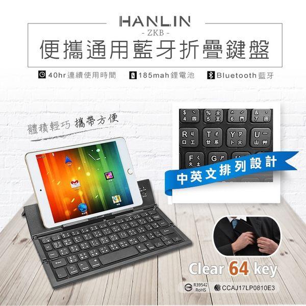 HANLIN-ZKB 藍牙無線摺疊鍵盤 無線藍芽鍵盤 藍牙鍵盤 無線鍵盤 ios 安卓 手機 平板電腦