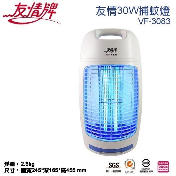 【南紡購物中心】友情 VF-3083 電擊式30W捕蚊燈