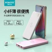 行動電源ROMOSS羅馬仕輕薄聚合物移動電源 手機通用小巧便攜式迷你行動電源摩可美家